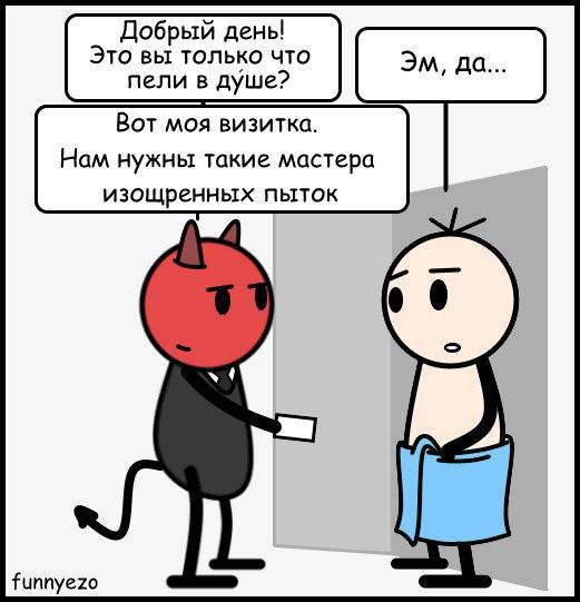 Смешные и забавные комиксы. часть 139 ( 55 комиксов )