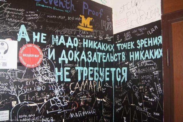 Подъезд здания с «плохой жилплощадью», разукрашенный почитателями Булгакова (7 фото)