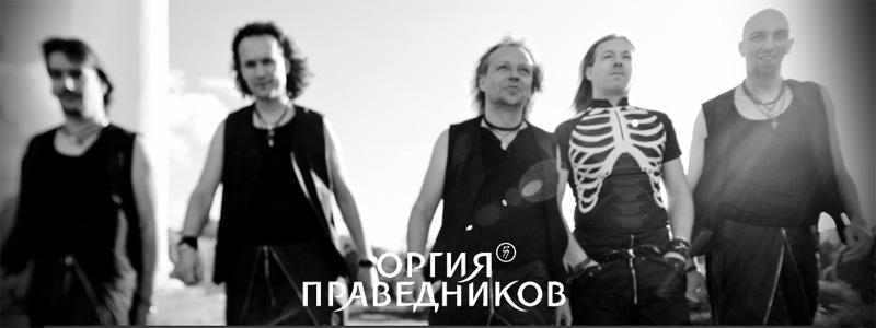 рок-группа Оргия Праведников