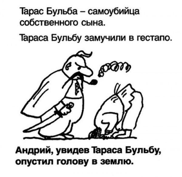 Самые забавные школьные сочинения (7 фото + текст)