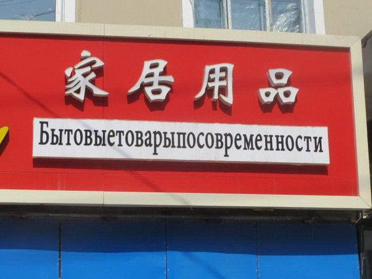 русский язык в Китае