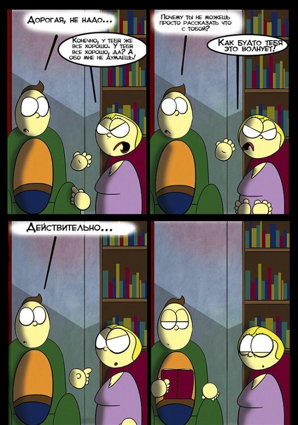 Прикольные, новые и смешные комиксы.