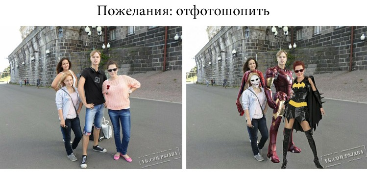 Отфотошопте моё фото