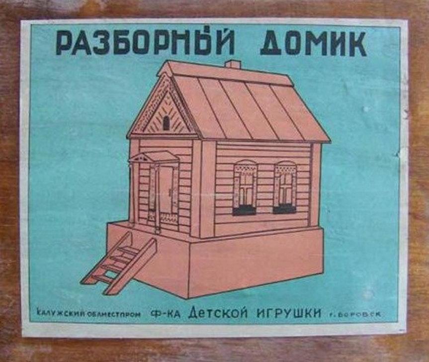 Игрушки СССР