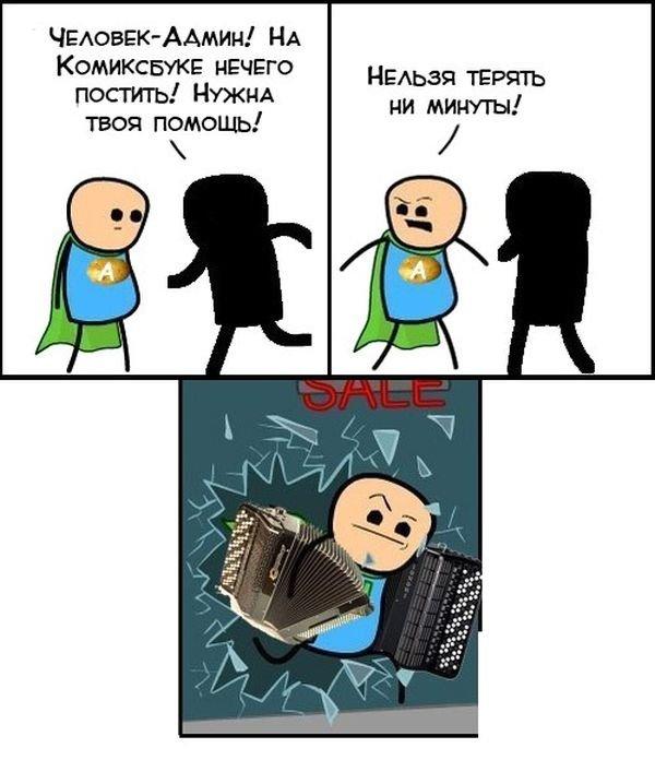 Загонные комиксы (23 фото)