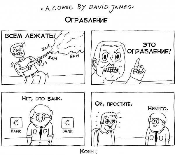 Загонные комиксы (50 фото)