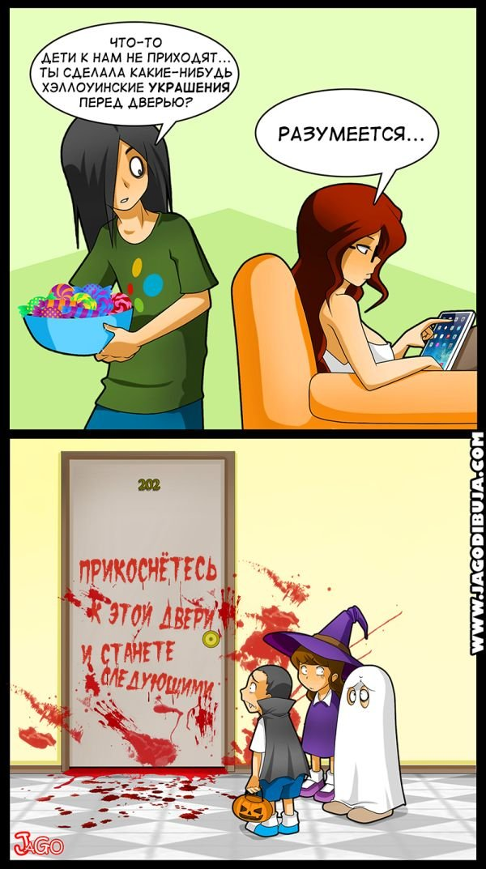 комиксы (22 фото)