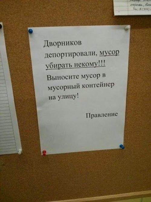Смешные объявления и надписи (36 фото)