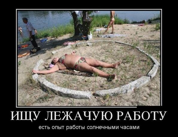prikolnie_demotivatori_na_zapilili.ru_20.jpg
