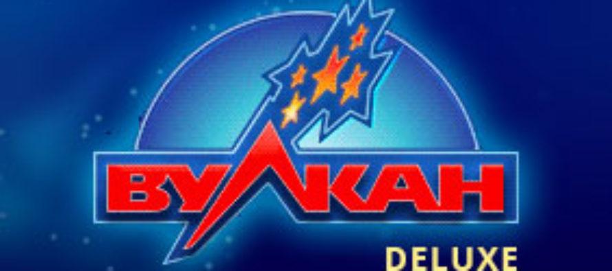 vulcan делюкс