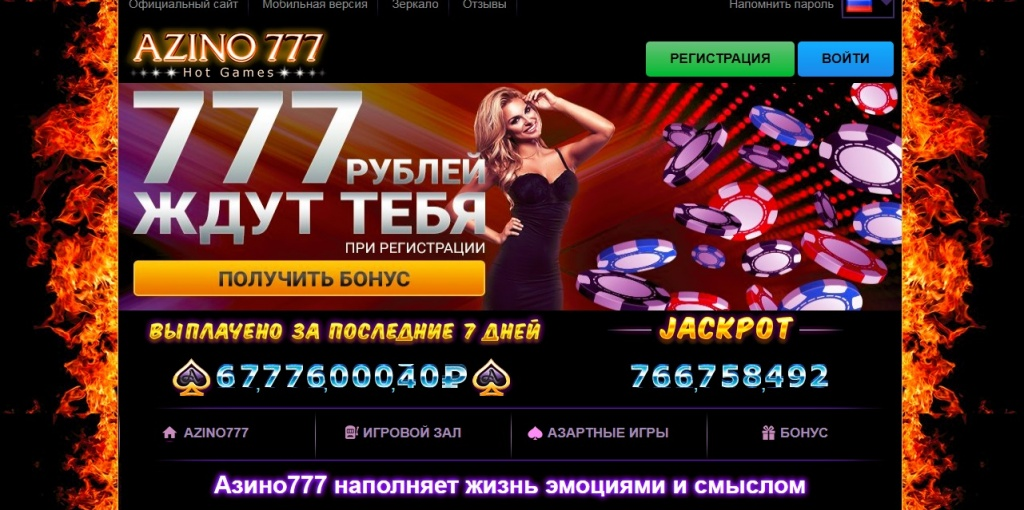 онлайн казино азино777 зеркало рабочая версия